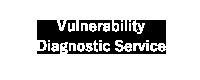 脆弱性診断サービス