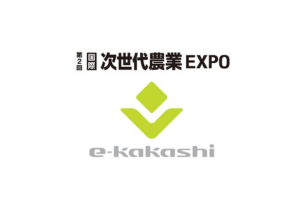 """We exhibit """"e-kakashi"""" to """"international next-generation agriculture Expo"""" [Japanese Only]"""