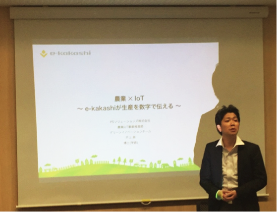 "PSSolutions Speaks About ""Agriculture × IoT"" as Proposed by Agricultural Information Research Institute [Japanese Only]"