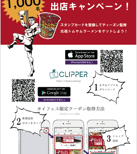 Tinun × CLIPPER Collaboration Campaign carry out in Thailand Festival 2016[Japanese Only]