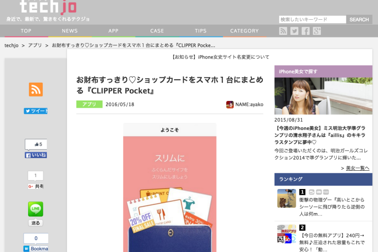CLIPPER was published in Techjo. [Japanese Only]